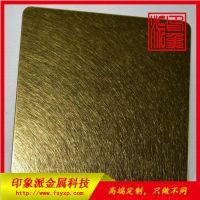 不锈钢喷砂板 供应全国304钛金装饰板
