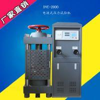 人防单位600KN砼压力机电液式压力试验机 0.5立方恒温恒湿试验箱 建仪中科仪器