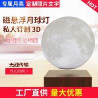 磁悬浮月球灯15cm3D打印月亮灯创意礼品新奇特LED自转感应小夜灯
