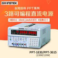 热销台湾原装固纬PPT-1830 3615三路输出稳压可编程线性直流电源