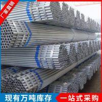 厂家直销DN200*5.5热镀锌管219*6热浸锌管 养殖大棚管 热镀锌钢管