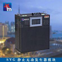 浙江星明科技XMSVG-400V-50kvar/M-J静止无功发生器模块壁挂式补偿无功