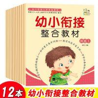 幼小衔接入学准备课程 拼音书汉字数学学前班 大班升一年级教材