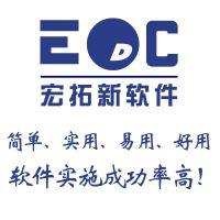 仓库管理信息系统 edc