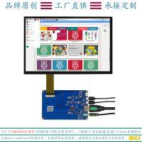 10.1寸HDMI触摸1280x800显示屏USB电容触摸免驱3.5mm音频输出接口
