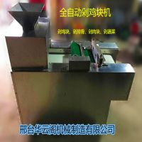 HY301型剁鸡块机板条式全自动切鸡块机 排骨 冷鲜鸡鸭鹅切块机