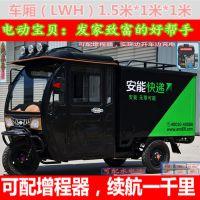 可配方向盘和增程器三轮快递车车市区短途运输三轮邮政电瓶车