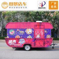 新款街景移动美食车 移动式小吃车 冰淇淋车 创意周末多功能餐车