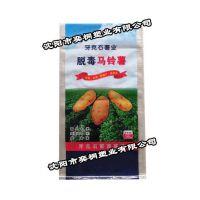马铃薯 土豆 种子 盐袋 化肥 饲料物流快递 塑料编织 蛇皮 透明袋