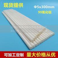 深圳厂家供应上釉吊烧棒,99%氧化铝陶瓷棒,Φ5x300mm陶瓷棒