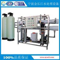 金长江供应4T/H反渗透水处理设备 汽车防冻液生产用水纯净水设备