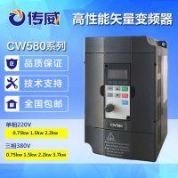 矢量型变频器CW580 3R7G重载3.7kw三相380V风机水泵通用传威品牌工博汇有现货