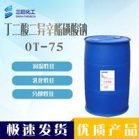 美国氰特 OT-75 磺基丁二酸二辛基钠盐 润湿剂 阴离子乳化剂