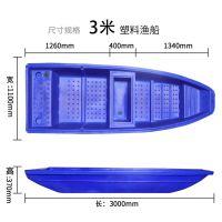 鱼塘捕鱼喂饲料用小船 塑料船渔船可装挂机 船桨救生衣 3米带活鱼舱生产厂家锦尚来