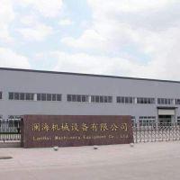 曲阜市澜海机械设备有限公司