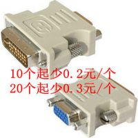 批发视频转换头 24 5 DVI转15孔VGA 转接头 DVI公转VGA母