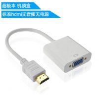 HDMI转VGA器电脑视频线转换线 高清线接口转换线 不带音频