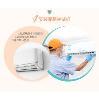 长宁区空调移机公司电话/空调拆装公司电话