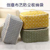 创意棉麻布艺棉被防尘袋收纳袋被子衣服整理袋装衣物的袋子礼品