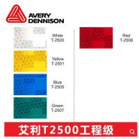 艾利工程级EGP反光膜T-2500 系列 48''*50Y 大卷反光膜