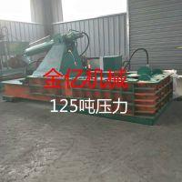 125吨小型自动化金属压缩设备 钢筋铁丝专业压块机 山东金亿机械设备质保一年