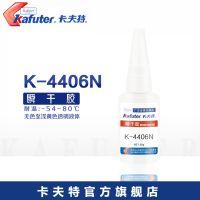 卡夫特胶水K-4406N快干塑料橡胶硅橡胶金属陶瓷饰品等瞬干胶