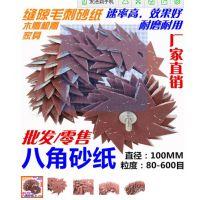 八角砂八瓣砂纸缝隙毛刺砂纸砂布木工木雕根雕家具抛光打磨工具