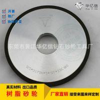 1A1万能磨刀机砂轮 金刚石树脂砂轮 水磨通用合金砂轮片 厂家直销