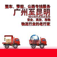广州到昆明物流货运专线直达物流 整车零担轻货重货72小时内必达