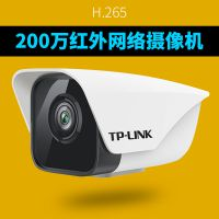 TP-LINK TL-IPC525K/KP 网络监控摄像头1080P红外高清录像机200万
