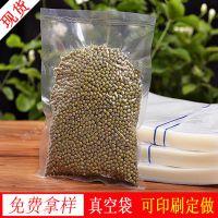 14*20cm透明塑料密封袋 抽真空包装袋 五谷杂粮粉末封口袋 真空袋