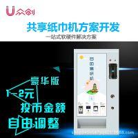 共享售纸巾机主板 卫生间共享纸巾机方案 深圳自动出纸机开发