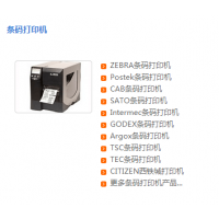 ZEBRA,SATO,GODEX,ARGOX等品牌条码打印机