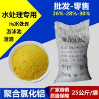 28%含量聚合氯化铝水厂专用 河南聚合氯化铝价格