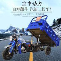 全新宗申150-175-200-250-300水冷汽燃油三轮摩托车整车可上牌货运农用助力自卸车