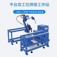 上海江苏浙江直销国产机器人焊接工作站/自动焊接系统集成EG-X-03/配变位机/激光寻位