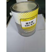 阿乐斯福乐斯320胶水环保黑色橡塑胶水耐高温 持久性长 -40°C~65°C 5升灌装