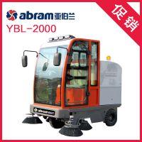 亚伯兰YBL-2000吸尘扫地车 自走式扫地机多功能清扫车 多用途扫路车
