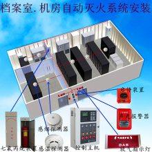 东莞七氟丙烷厂家 七氟丙烷柜式灭火装置 七氟丙烷气体灭火设备厂家