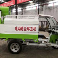 电动除尘环卫车 除尘多用途电动洒水车 工地除尘洒水车
