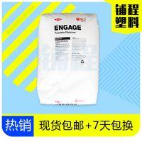ENGAGE美国陶氏POE 8150 耐热透明新料 抗冲击改性 电线增韧用途