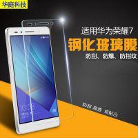 华庭 华为荣耀7钢化玻璃膜 荣耀7钢化膜 华为手机膜 高清保护膜