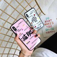 情侣款文字减肥苹果X钢化玻璃手机壳瘦iphone8p恶搞语录保护壳7壳