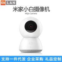 小米米家小白远程智能高清网络监控摄像机wifi夜视摄像头