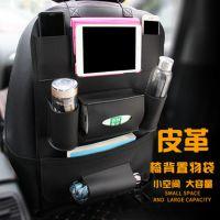 车内汽车内饰用品 车载收纳袋储物袋 多功能座椅置物袋挂袋批发