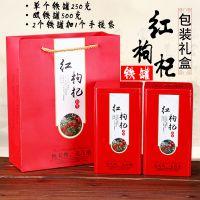 红枸杞包装礼品铁盒 枸杞铁罐500克红枸杞套盒配手提袋包装盒礼盒