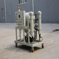 艾铂锐厂家供应 ZLYC-200磷酸酯油离子除酸真空过滤机