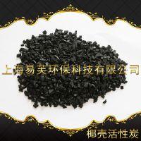 易芙现货直供800-1080碘值椰壳活性炭 100%精品原生椰壳活性炭