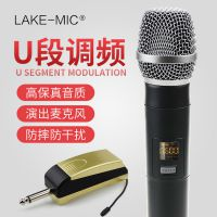 Lake-mic动圈式ktv舞台音响u段调频不失真抗干扰无线手持麦克风