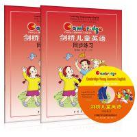 剑桥儿童英语基础版1一级Starters同步练习上下配光盘 8-11岁启蒙